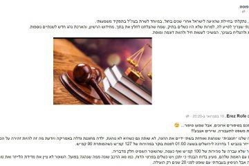פוסט מתוך עמוד הפייסבוק – סיפורה של ניצן אלפי
